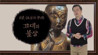 [최태성의 교과서에 나오는 우리 문화재] 6강 고대의 불상