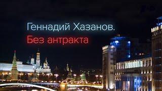 Геннадий Хазанов. Без антракта (2015) FHD