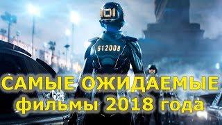 """Самые ожидаемые фильма 2018 года - ТОП 5 от """"Что за кино?"""""""