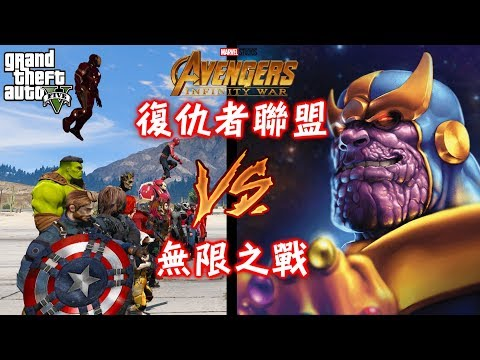 GTA5-復仇者聯盟3:無限之戰|Avengers: Infinity War