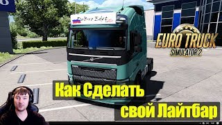 ETS2 Как Сделать собственный Лайтбар в Euro Truck Simulator 2 Custom Lightbar ETS 2