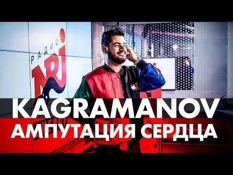 Новые ПЕСНИ: KAGRAMANOV - Ампутация сердца на Радио ENERGY
