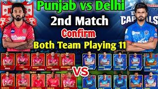 IPL 2020 Match 2 | Delhi Capitals vs Kings Xi Punjab Both Team Playing 11 | KXIP vs DC Playing 11