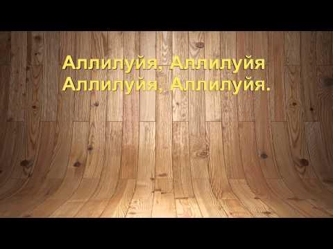 Аллилуйя (Лирический перевод песни Леонарда Коэна)