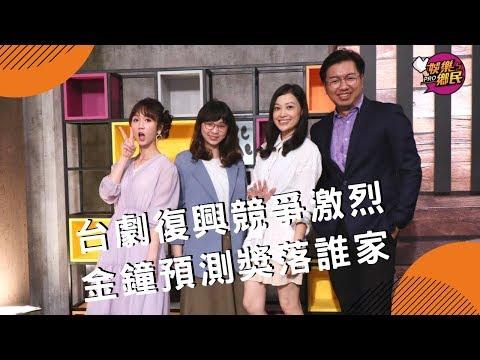 《娛樂鄉民》20191004 ep58完整版__台劇復興競爭激烈  金鐘預測獎落誰家