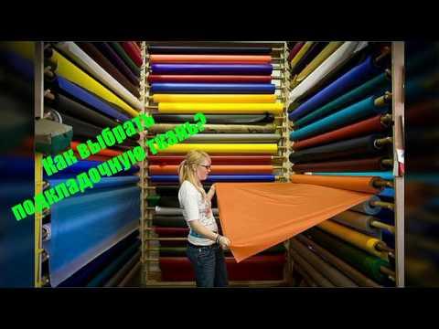 Как выбрать подкладочную ткань (подклад)