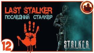 S.T.A.L.K.E.R. ПОСЛЕДНИЙ СТАЛКЕР # 12 Ключ безопасности и последний контейнер.