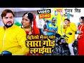 Funny #Video   पेट्रोलवे में चल गईल सारा गोड़ लगईया   #Gunjan Singh, Nisha Singh   Maghi Dahej Song