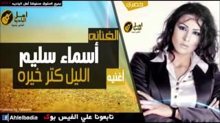 اغاني حصرية أسماء سليم الليل كتر خيره تحميل MP3