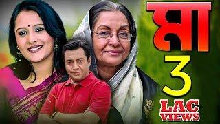 Maa ( মা ) Dilara Zaman | Shahiduzzaman Selim | Aupee Karim | Bangla New Natok | CD Vision