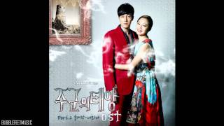 Hong Dae Kwang (홍대광) - 너와 나  (You And I) [Master's Sun OST]