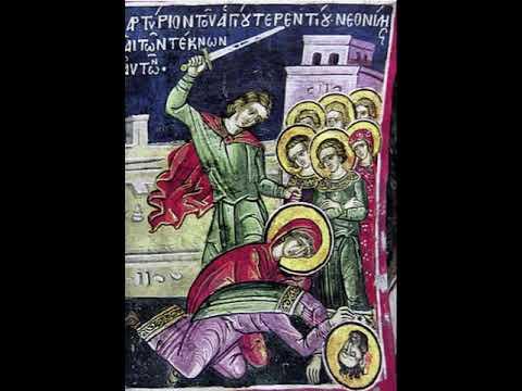Молитва Тропарь Мучеников Терентия и Неонилы И Чад Их