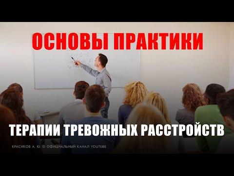 """Психотерапия неврозов """"Основы для практики"""" Базовые навыки"""