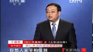 《百家讲坛》 20121206 狄仁杰真相 (四) 人生过山车