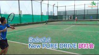 BABOLAT PURE DRIVE 2021 試打レポート