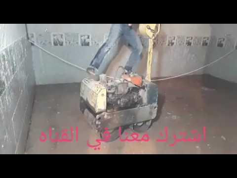 335c159bb6620 فيديو تعليمي تطبيقي كيفيه تهيئه الارض للتطبيك المرمر