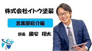 【従業員紹介】営業部 國安編
