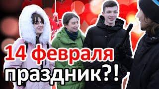 День святого Валентина во Владикавказе 14 февраля