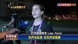 世大運-外國選手入住選手村 初來寶島好新奇-民視新聞