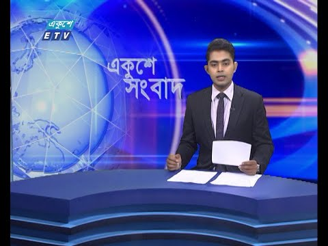 12 PM News    দুপুর ১২টার সংবাদ    10 June 2021    ETV News