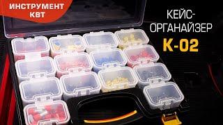 Кейс-органайзер К-02 (КВТ)