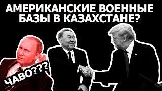 США НЕ разместит военные базы в Казахстане?