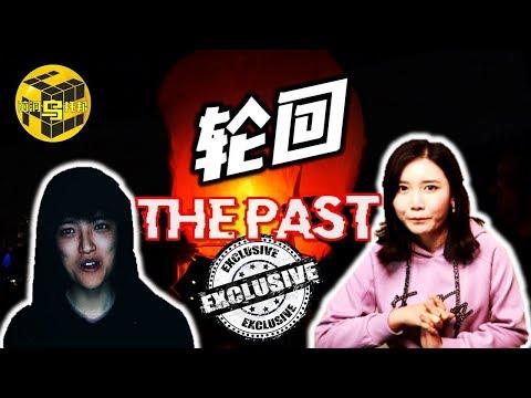 臺灣最著名輪回轉世事件 你還記得前世的自己嗎?