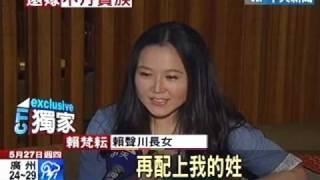 賴聲川女兒嫁不丹貴族 產下小金孫
