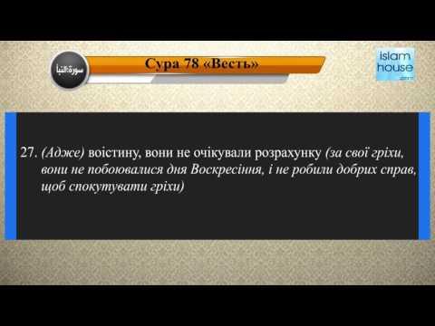 Читання сури 078 Ан-Наба (Звістка) з перекладом смислів на українську мову (читає Юсуф ибн Нух)