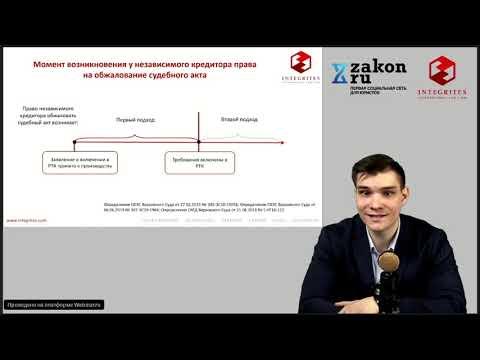 Инструменты независимого кредитора по избавлению реестра от фиктивной задолженности