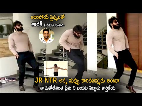 Hero Karthikeya Shows His Love Towards On Jr NTR