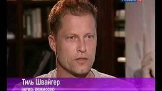 """Тиль Швайгер, Сюжет о Тиле Швайгере в программе """"Магия кино"""""""