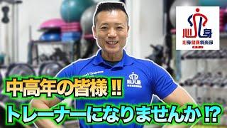 【トレーナーになりたい人必見】中高年のトレーニングにはニーズがある!若者より中高年!