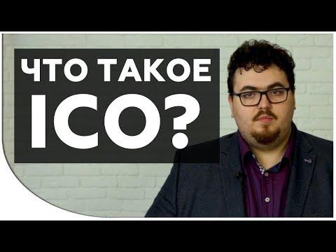 Что такое ICO? Как заработать на ICO? | Криптовалюта простым языком | Cryptonet