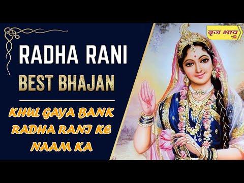 khul gaya bank radha rani ke naam ka