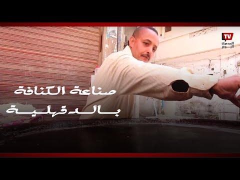 الكنافة البلدي طعم مختلف.. 40 عاما في صناعة الكنافة بالدقهلية