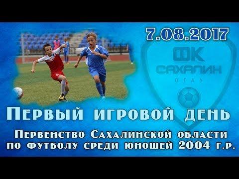 Первый игровой день (07.08.17) - Первенство Области по футболу (2004 г.р.)