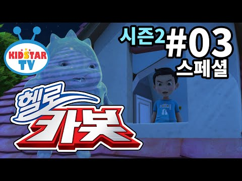 [헬로카봇 시즌2 - 풀HD] 3화 스페셜편 '오줌싸개 유령'