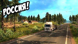 Дальнобой по России! Euro Truck Simulator 2