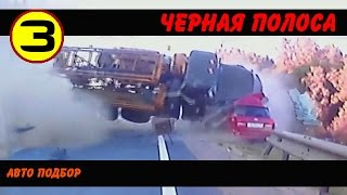 #3 ✷ Очень жесткие аварии и ДТП! ✷ Brutal car crashes! /Авто Подбор/