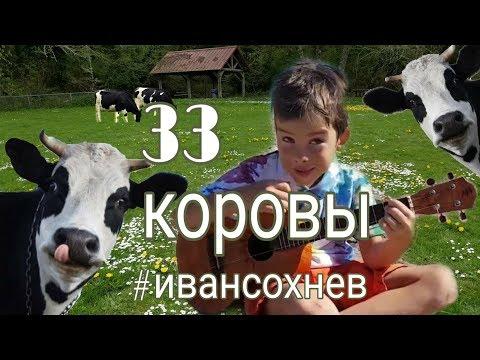 33 коровы. Укулеле. Иван Сохнев (7 лет)