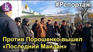 """В Киеве начали """"третий Майдан"""". Акция """"Белой балаклавы"""""""