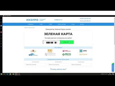Оформить Зеленую карту на сайте 🚙  inzuro.ru   🚙 Купить Грин Карту