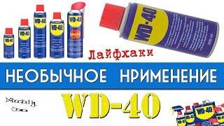 Лайфхаки с WD-40. Необычное применение WD-40. Лучшее применение в быту.