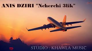 Anis dziri- NCHERCHI 3LIK [AUDIO OFFICIELLE] 2019. تحميل MP3