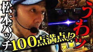 スロさんぽ ~100点の男とは 第84歩 松本バッチ~(ミリオンゴッド-神々の凱旋-/沖ドキ!トロピカル)(パチスロ)