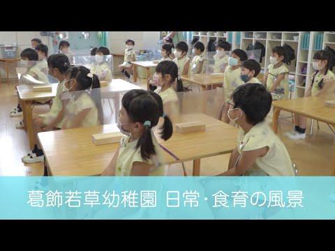 葛飾若草幼稚園 日常と食育 (2020/7/20)