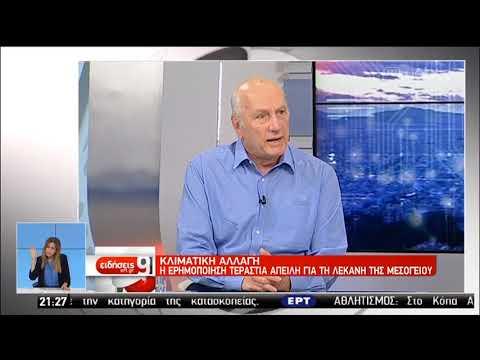 Κλιματική αλλαγή: Με ερημοποίηση κινδυνεύει το 1/3 της Ελλάδας | 18/06/2019 | ΕΡΤ