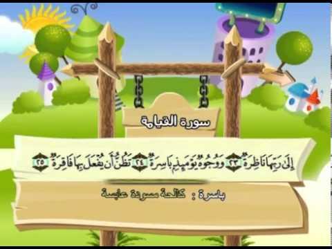 المصحف المعلم للأطفال [075] سورة القيامة
