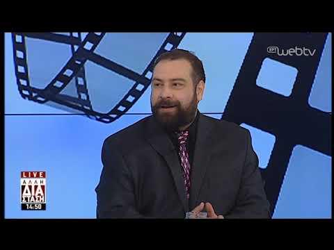 Ο κινηματογράφος στην «Άλλη Διάσταση» | 10/1/2019 | ΕΡΤ